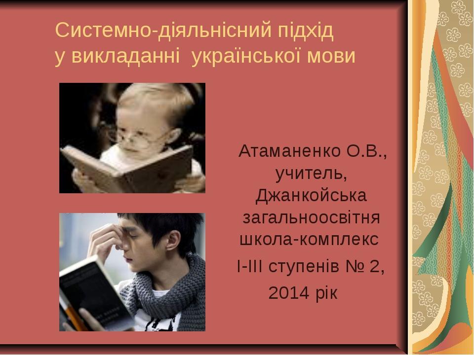 Системно-діяльнісний підхід у викладанні української мови Атаманенко О.В., уч...