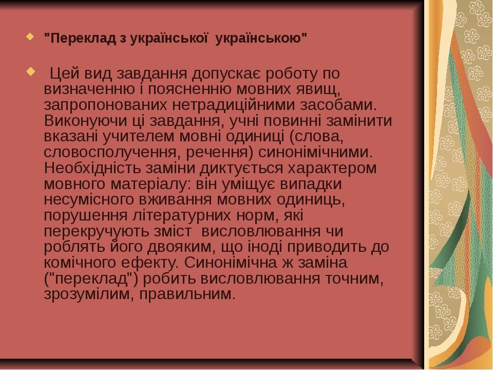 """""""Переклад з української українською"""" Цей вид завдання допускає роботу по ви..."""