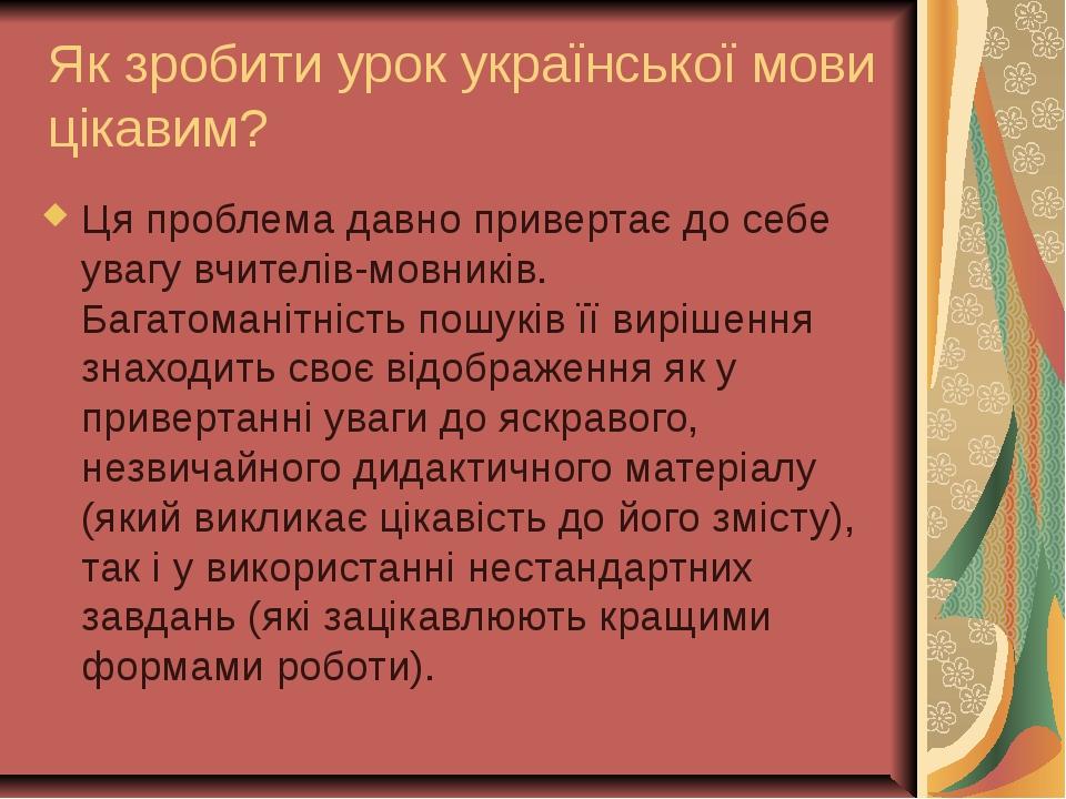 Як зробити урок української мови цікавим? Ця проблема давно привертає до себе...