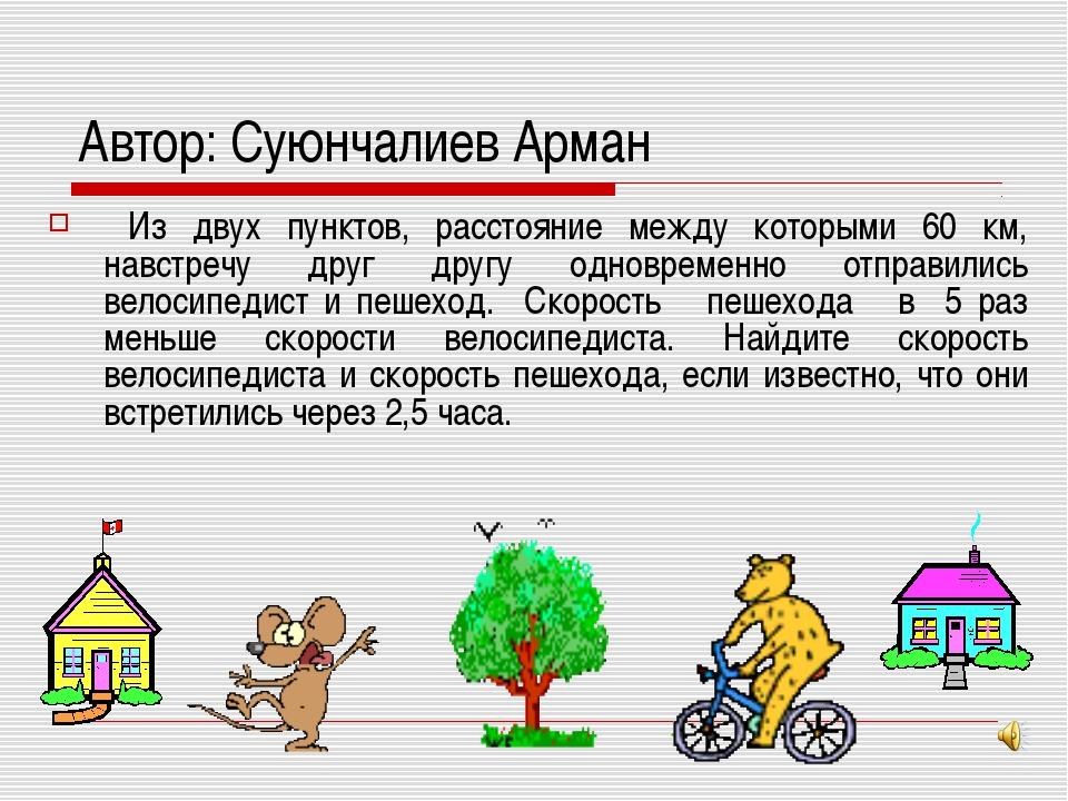 Автор: Суюнчалиев Арман Из двух пунктов, расстояние между которыми 60 км, нав...