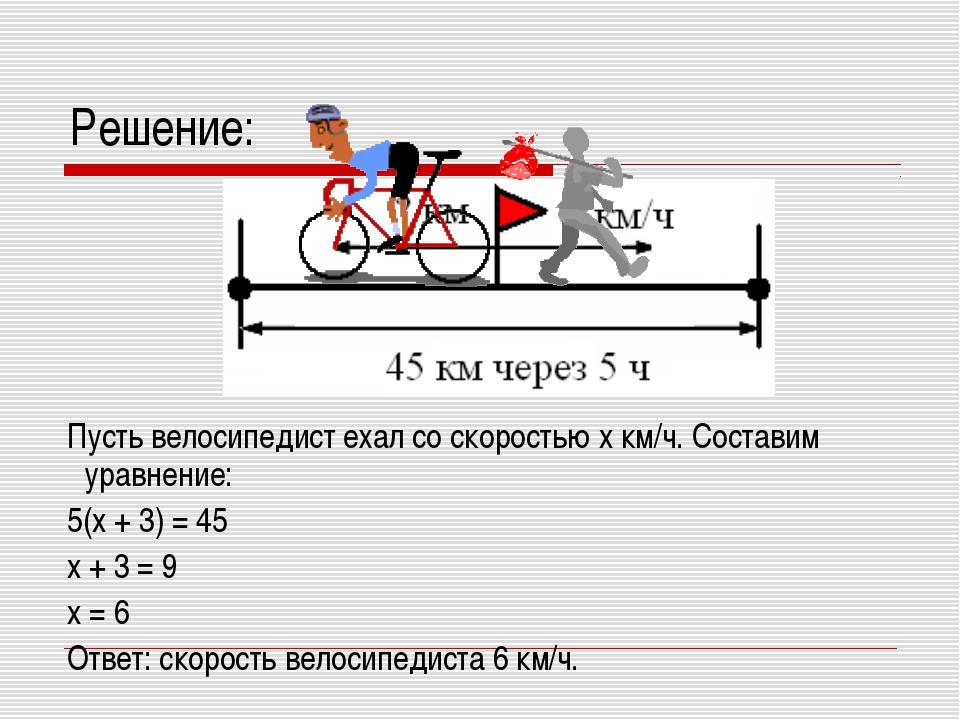 Решение: Пусть велосипедист ехал со скоростью x км/ч. Составим уравнение: 5(x...