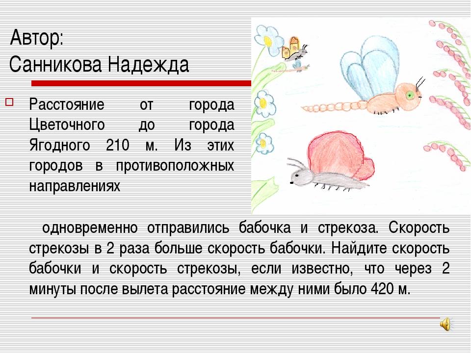 Автор: Санникова Надежда Расстояние от города Цветочного до города Ягодного...
