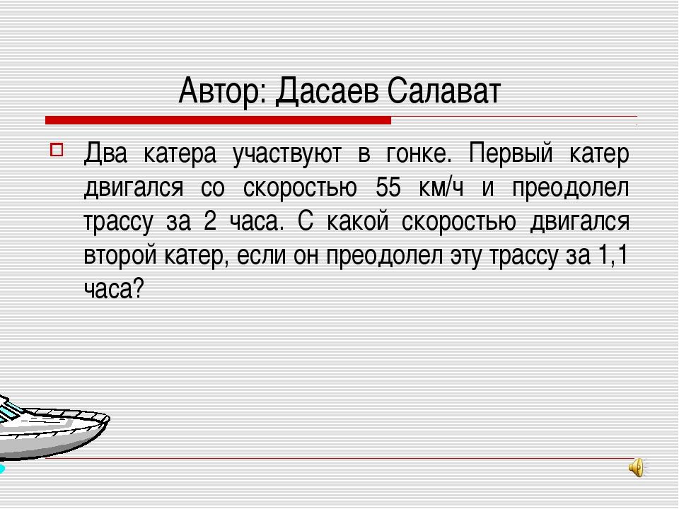 Автор: Дасаев Салават Два катера участвуют в гонке. Первый катер двигался со...