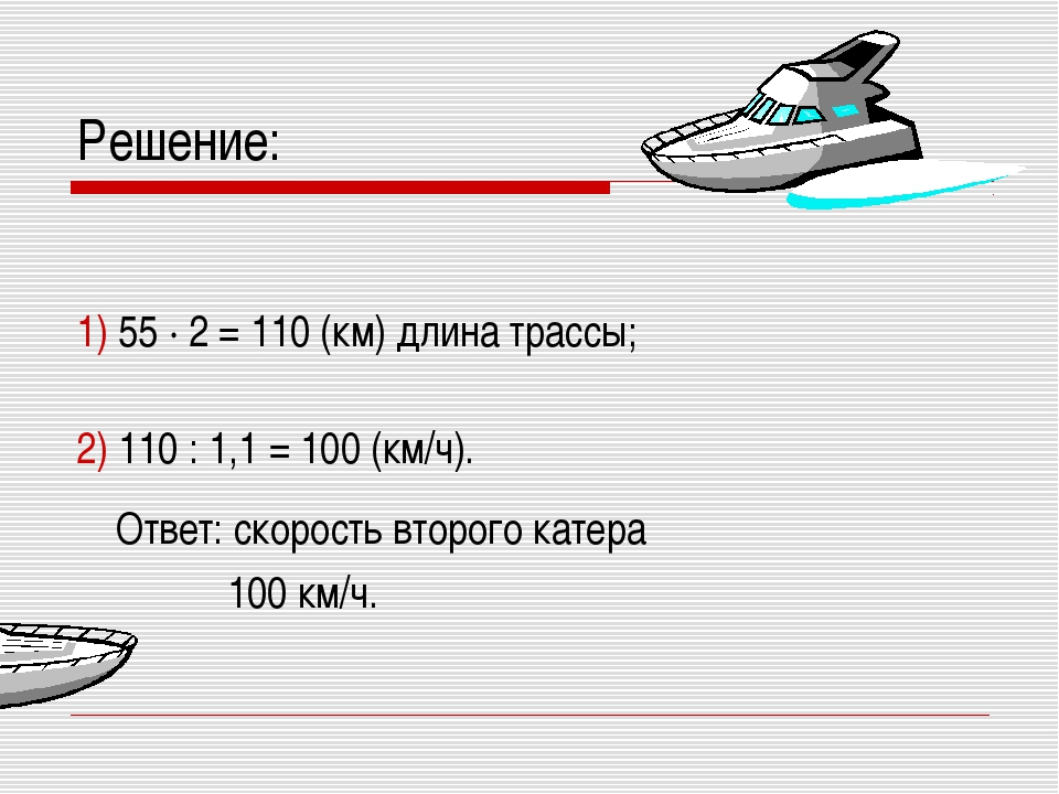 Решение: 1) 55 · 2 = 110 (км) длина трассы; 2) 110 : 1,1 = 100 (км/ч). Ответ:...