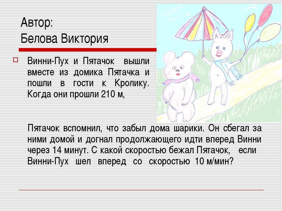 Автор: Белова Виктория Винни-Пух и Пятачок вышли вместе из домика Пятачка и п...