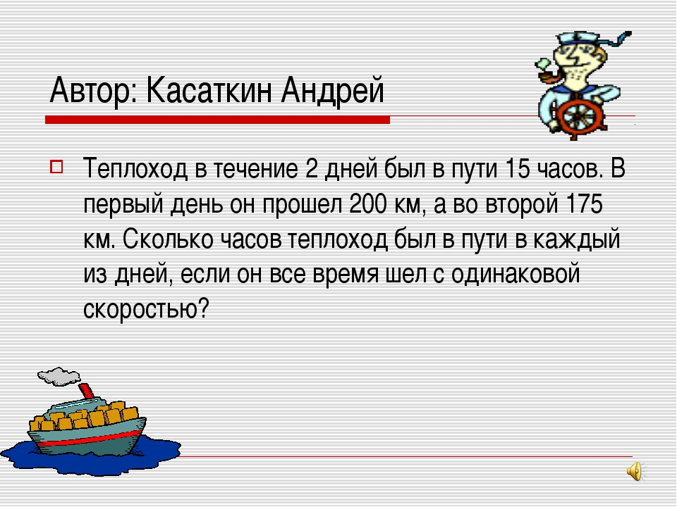 Автор: Касаткин Андрей Теплоход в течение 2 дней был в пути 15 часов. В первы...