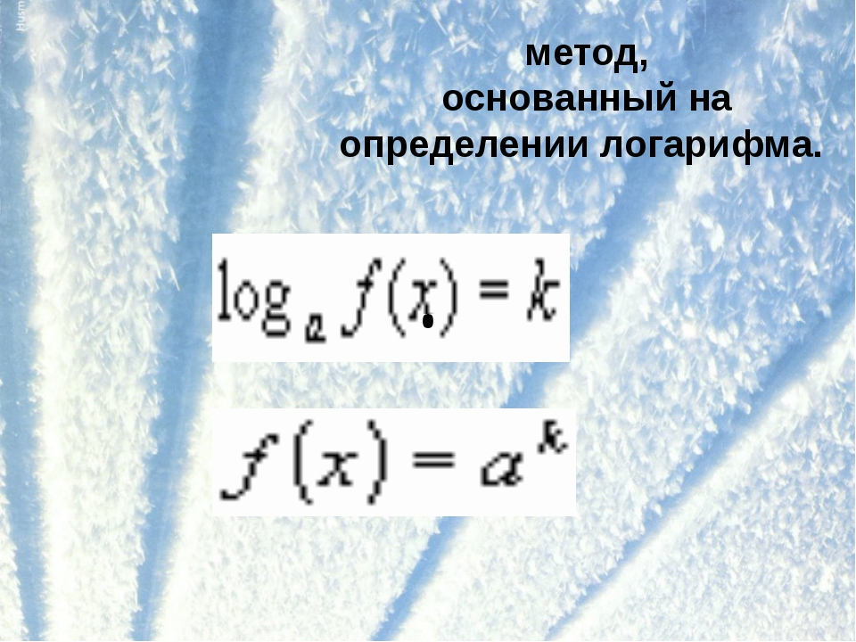 метод, основанный на определении логарифма.
