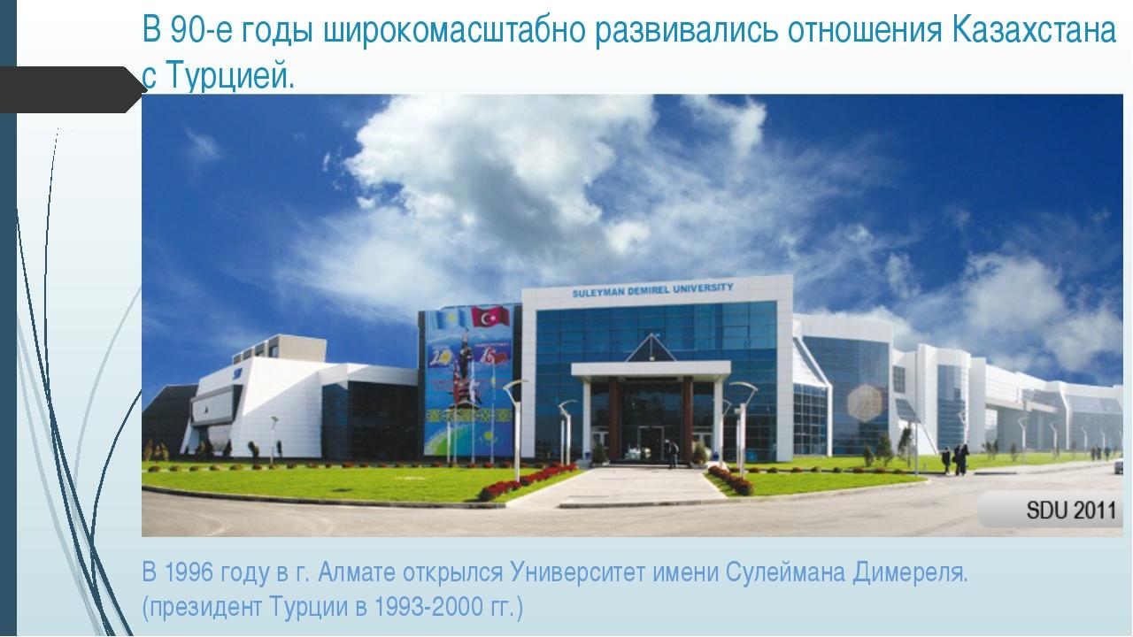 В 90-е годы широкомасштабно развивались отношения Казахстана с Турцией. В 199...