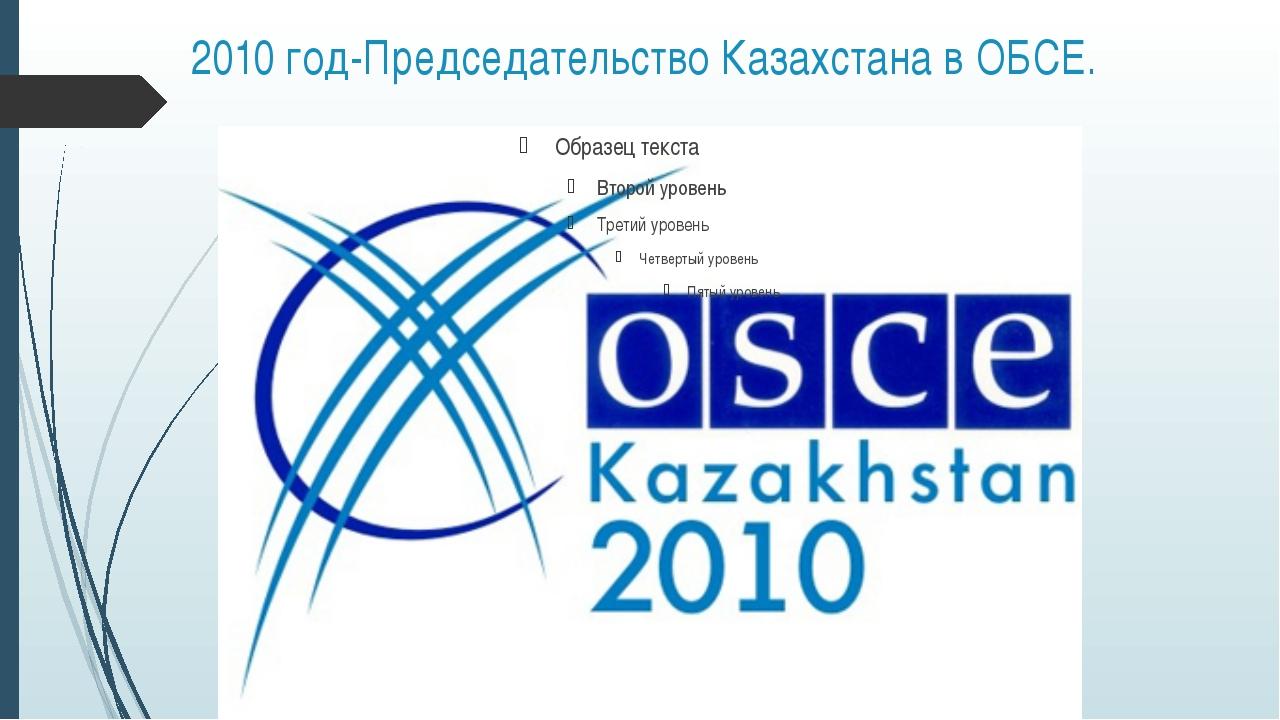 2010 год-Председательство Казахстана в ОБСЕ.