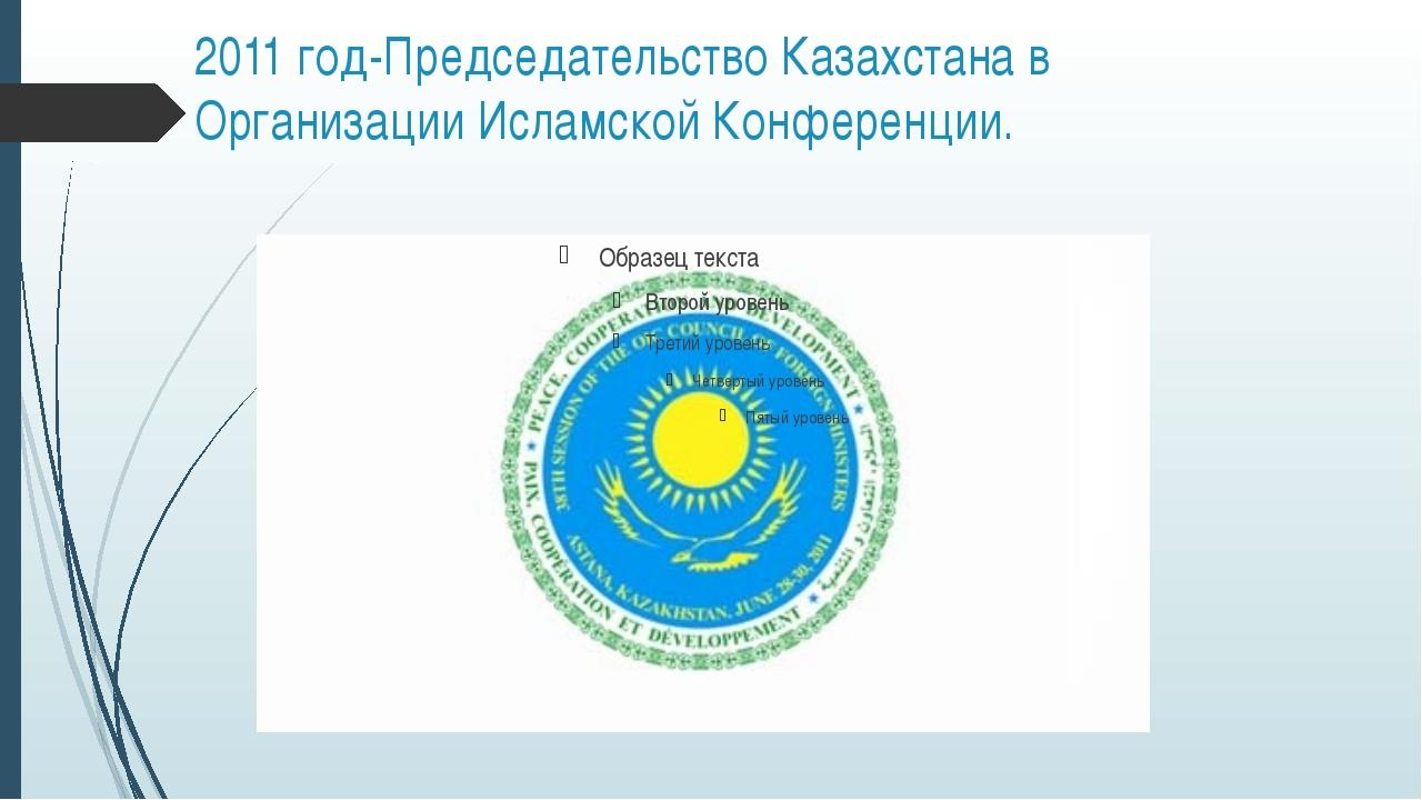 2011 год-Председательство Казахстана в Организации Исламской Конференции.