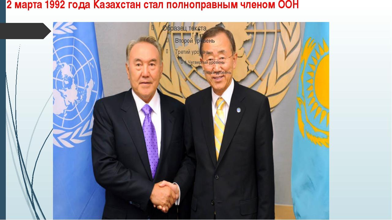 2 марта 1992 года Казахстан стал полноправным членом ООН