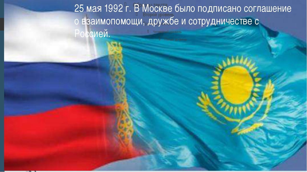 25 мая 1992 г. В Москве было подписано соглашение о взаимопомощи, дружбе и со...