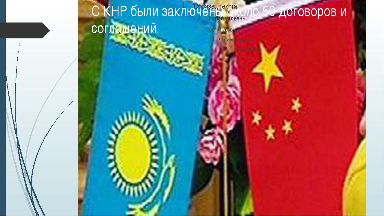 С КНР были заключены около 50 договоров и соглашений.