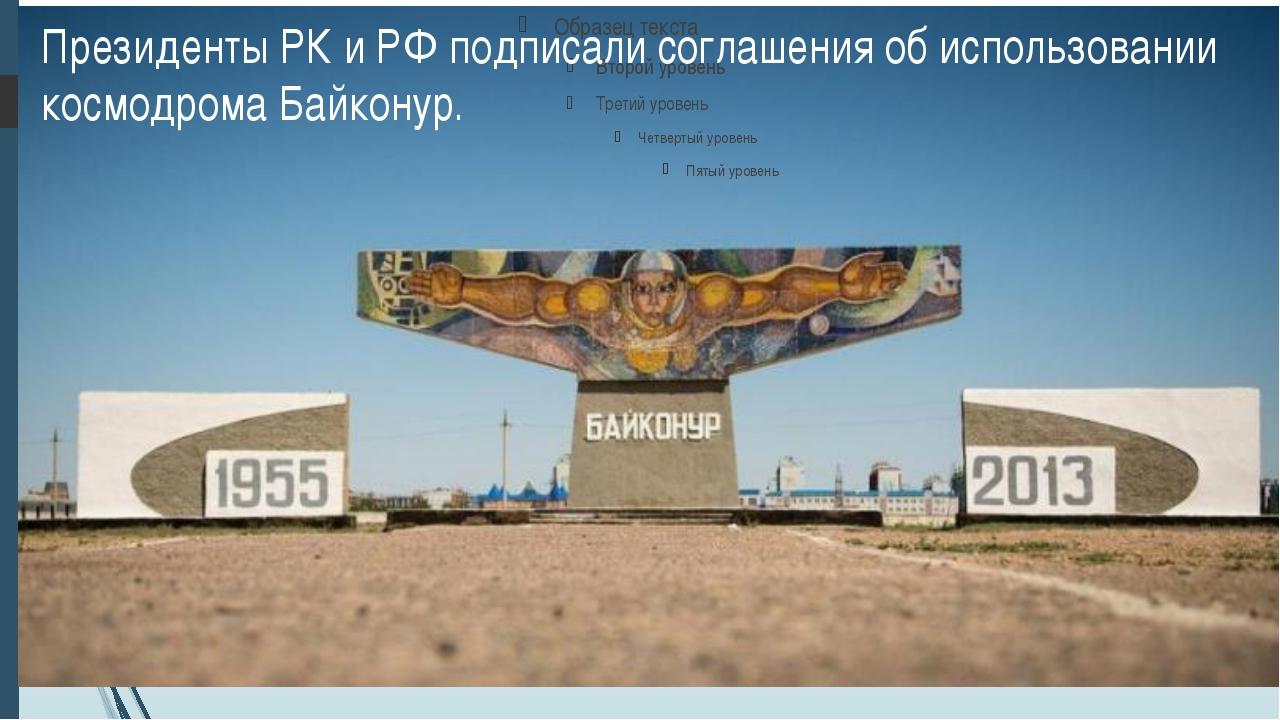 Президенты РК и РФ подписали соглашения об использовании космодрома Байконур.