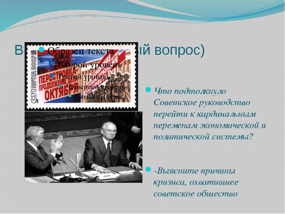 Вызов (Проблемный вопрос) Что подтолкнуло Советское руководство перейти к кар...