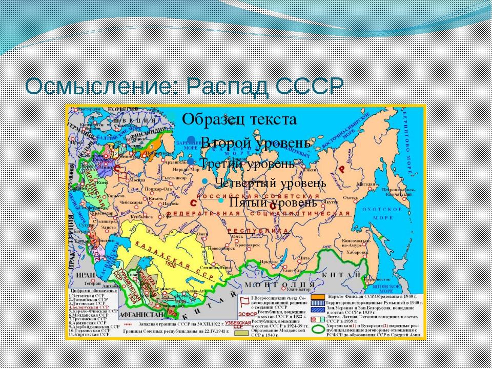 Осмысление: Распад СССР