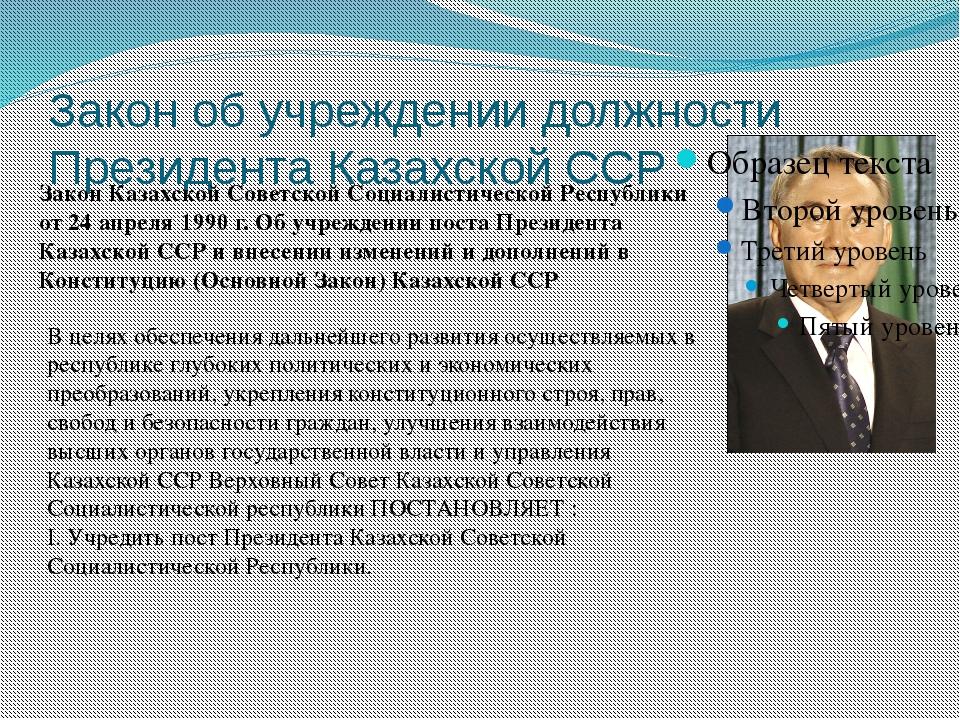 Закон об учреждении должности Президента Казахской ССР Закон Казахской Советс...