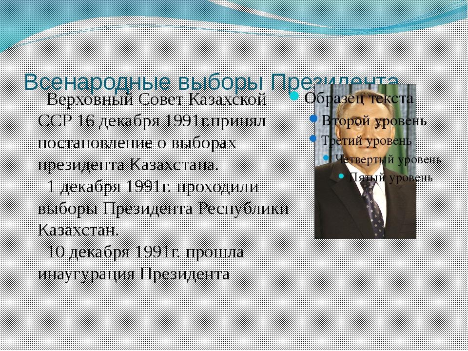 Всенародные выборы Президента Верховный Совет Казахской ССР 16 декабря 1991г....