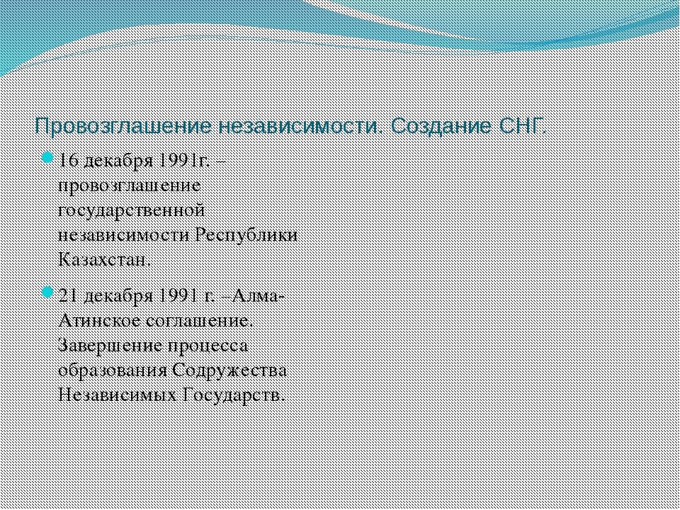 Провозглашение независимости. Создание СНГ. 16 декабря 1991г. – провозглашени...