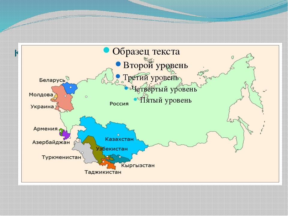 Карта Содружества Независимых Государств (СНГ)