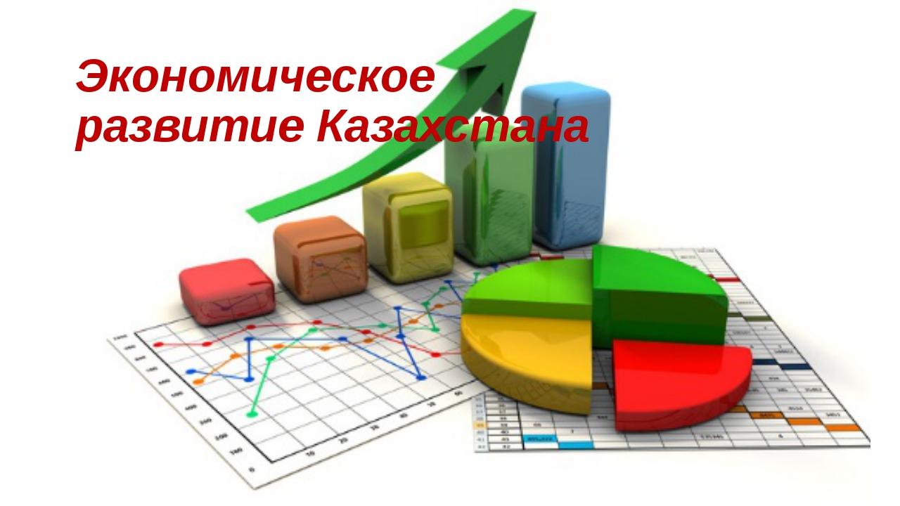 Экономическое развитие Казахстана
