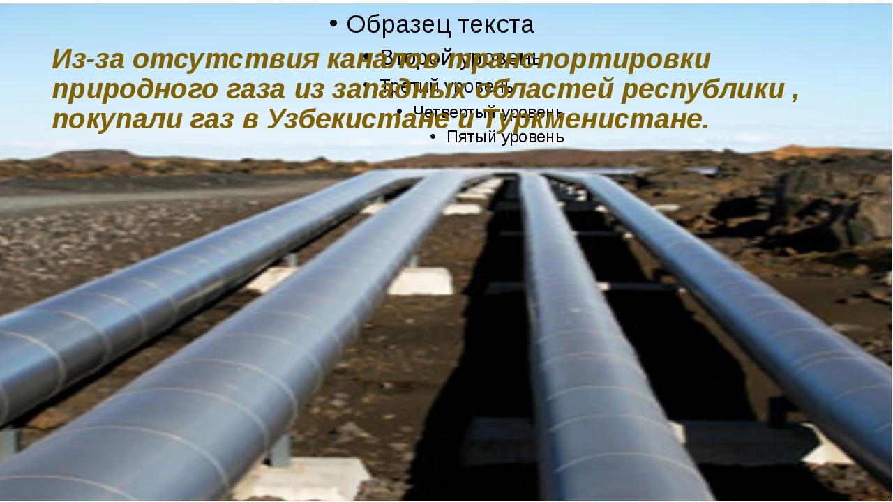 Из-за отсутствия каналов транспортировки природного газа из западных областей...
