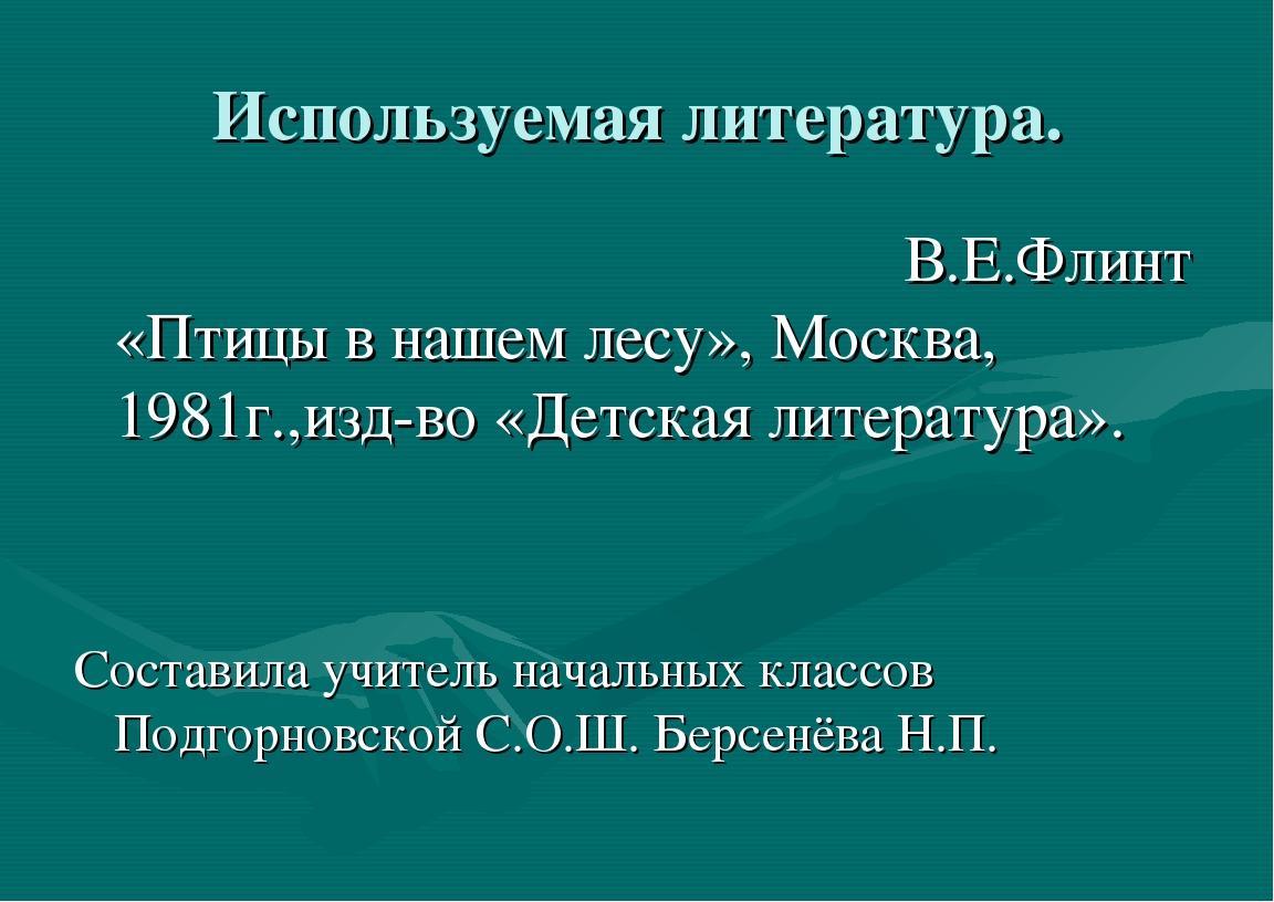 Используемая литература. В.Е.Флинт «Птицы в нашем лесу», Москва, 1981г.,изд-в...
