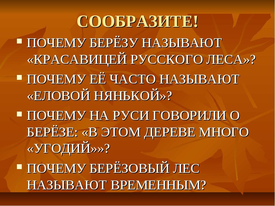 СООБРАЗИТЕ! ПОЧЕМУ БЕРЁЗУ НАЗЫВАЮТ «КРАСАВИЦЕЙ РУССКОГО ЛЕСА»? ПОЧЕМУ ЕЁ ЧАСТ...
