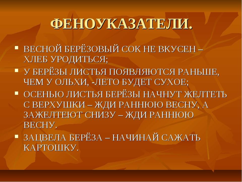 ФЕНОУКАЗАТЕЛИ. ВЕСНОЙ БЕРЁЗОВЫЙ СОК НЕ ВКУСЕН – ХЛЕБ УРОДИТЬСЯ; У БЕРЁЗЫ ЛИСТ...