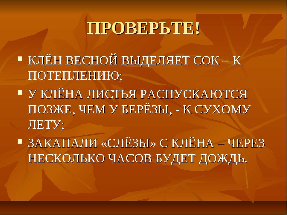 ПРОВЕРЬТЕ! КЛЁН ВЕСНОЙ ВЫДЕЛЯЕТ СОК – К ПОТЕПЛЕНИЮ; У КЛЁНА ЛИСТЬЯ РАСПУСКАЮТ...