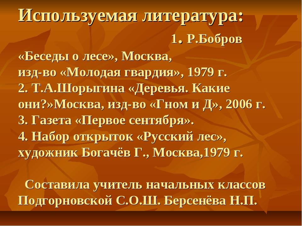 Используемая литература: 1. Р.Бобров «Беседы о лесе», Москва, изд-во «Молодая...