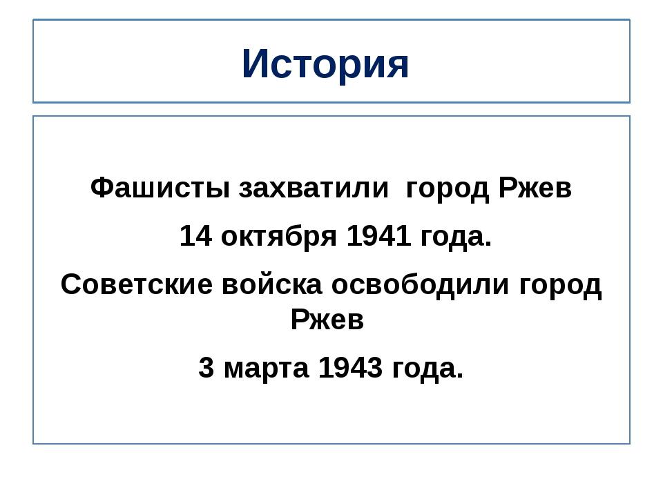 История Фашисты захватили город Ржев 14 октября 1941 года. Советские войска о...