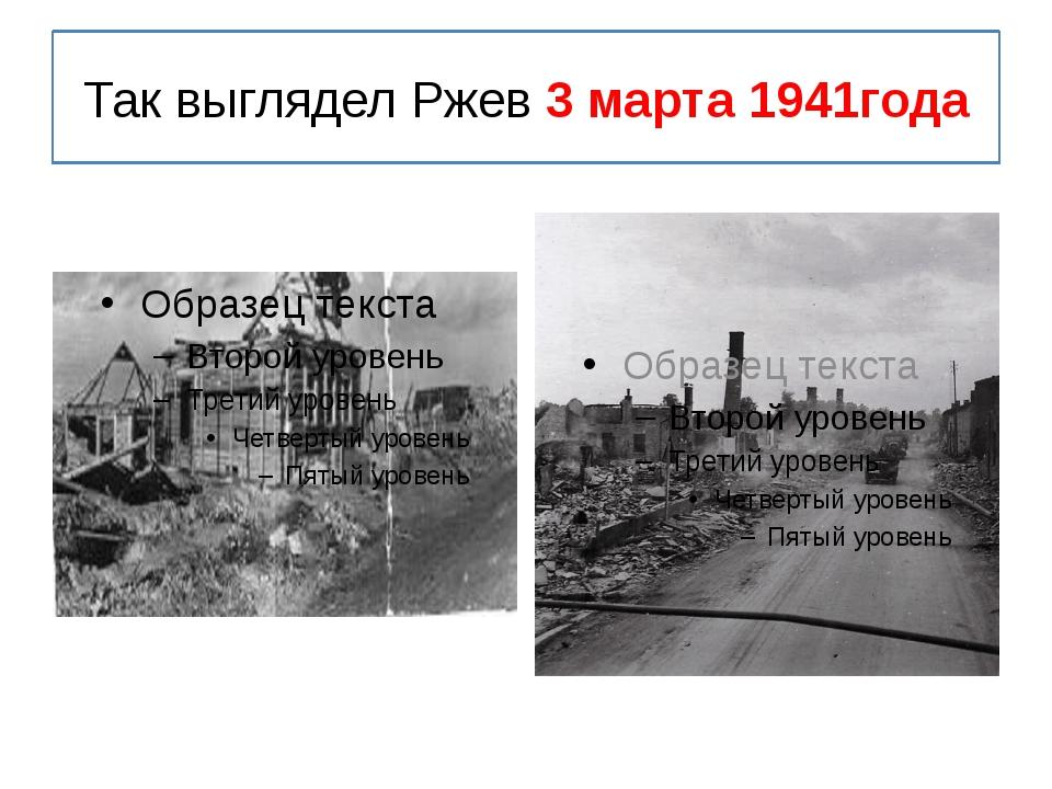 Так выглядел Ржев 3 марта 1941года