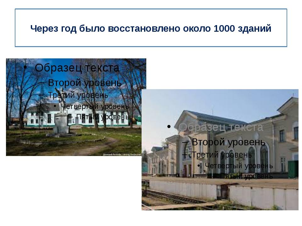 Через год было восстановлено около 1000 зданий