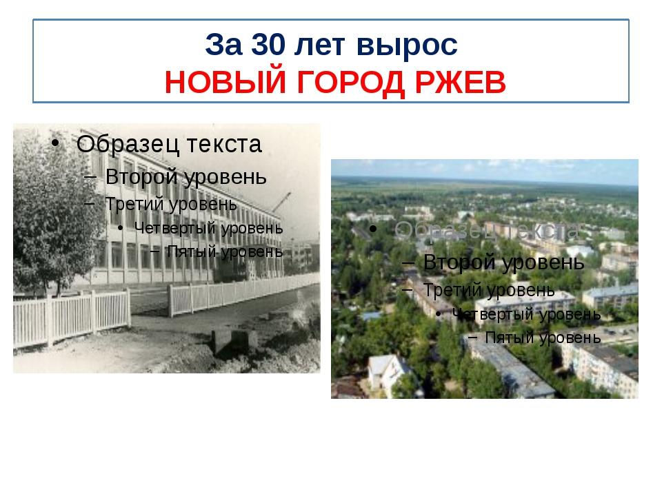 За 30 лет вырос НОВЫЙ ГОРОД РЖЕВ