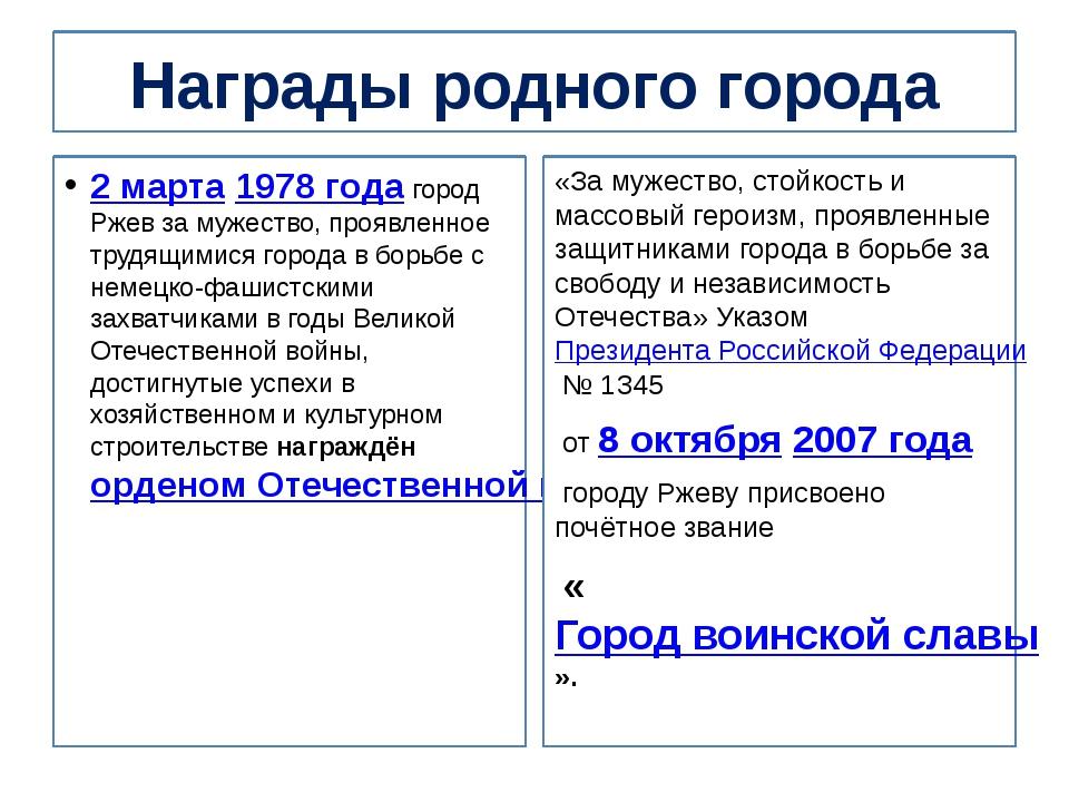 Награды родного города 2 марта1978 годагород Ржев за мужество, проявленное...