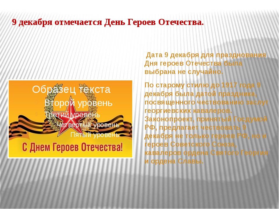 9 декабря отмечается День Героев Отечества. Дата 9 декабря для празднования Д...