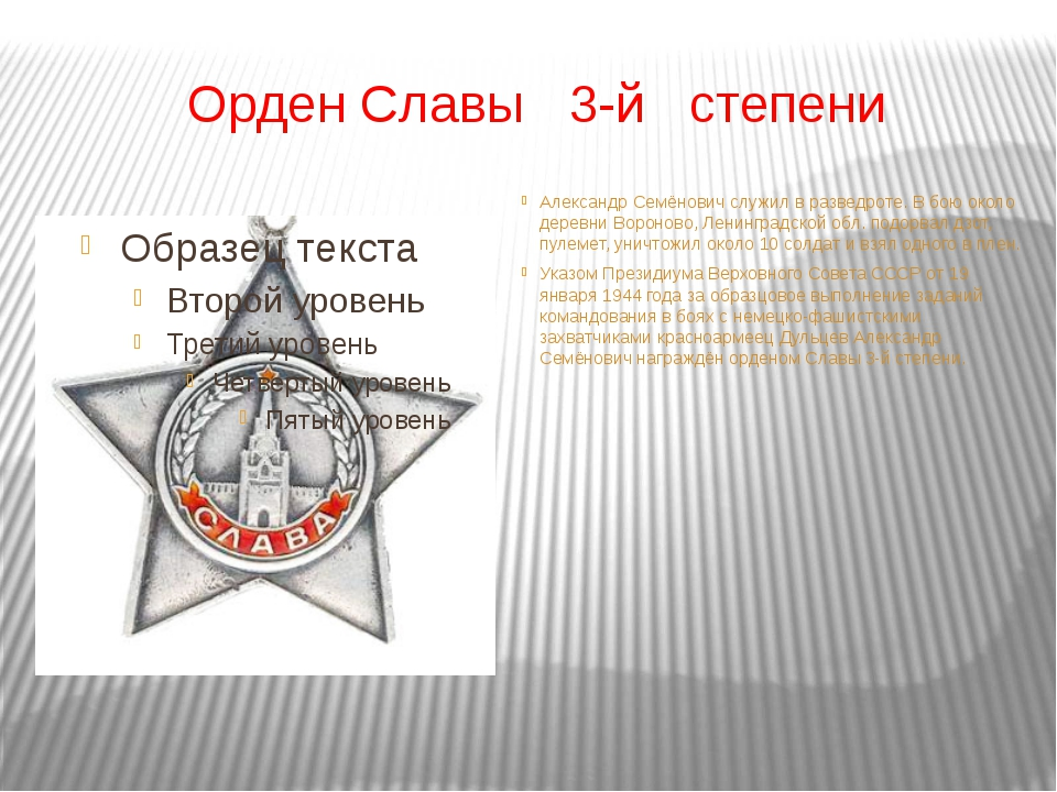 Орден Славы 3-й степени Александр Семёнович служил в разведроте. В бою около...