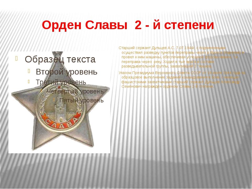 Орден Славы 2 - й степени Старший сержант Дульцев А.С. 7.07.1944г. с подчинен...
