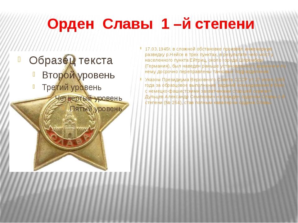 Орден Славы 1 –й степени 17.03.1945г. в сложной обстановке произвел инженерну...