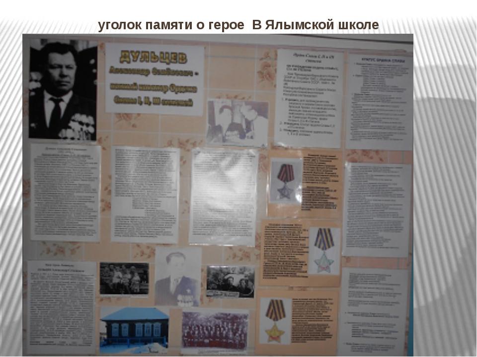 уголок памяти о герое В Ялымской школе