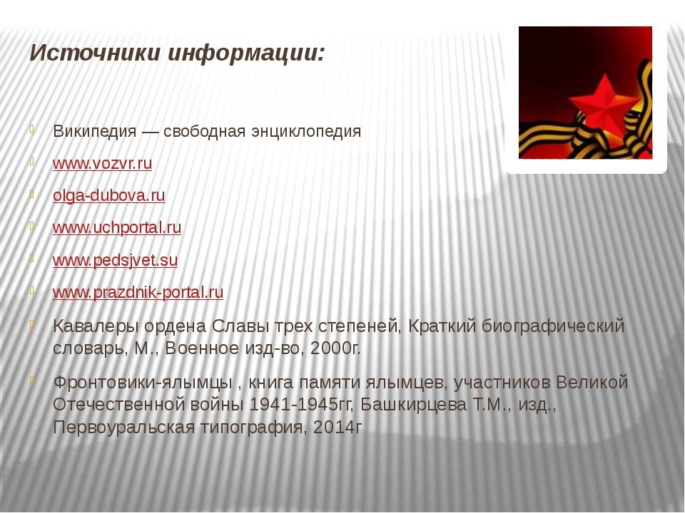 Источники информации: Википедия — свободная энциклопедия www.vozvr.ru olga-du...