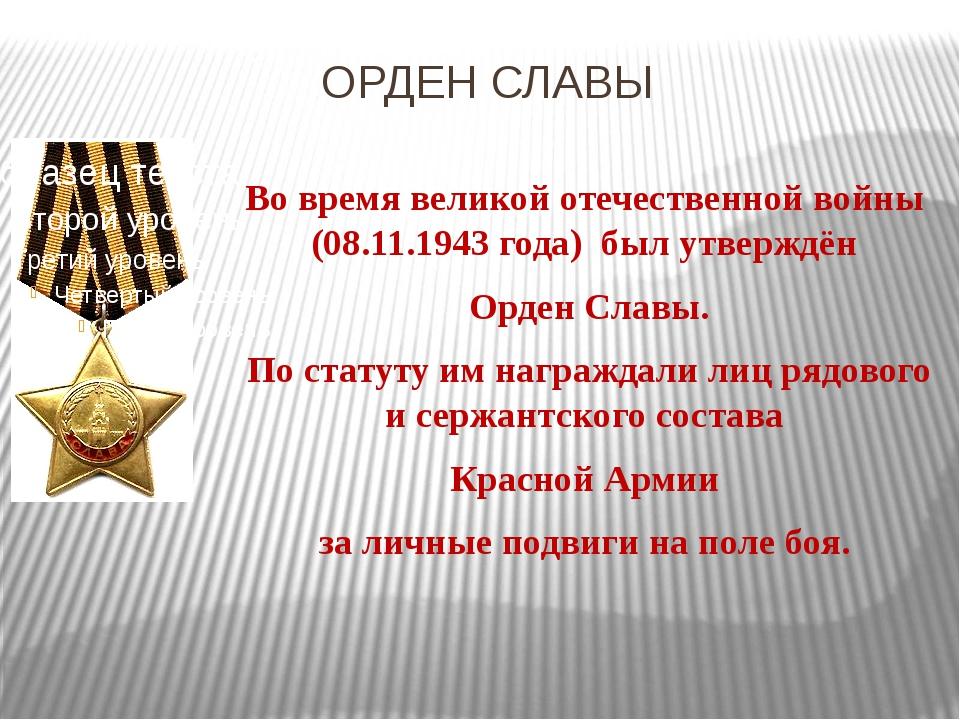 ОРДЕН СЛАВЫ Во время великой отечественной войны (08.11.1943 года) был утверж...