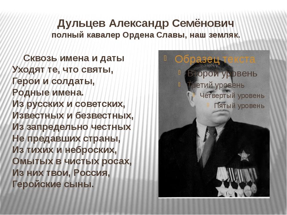 Дульцев Александр Семёнович полный кавалер Ордена Славы, наш земляк. Сквозь и...