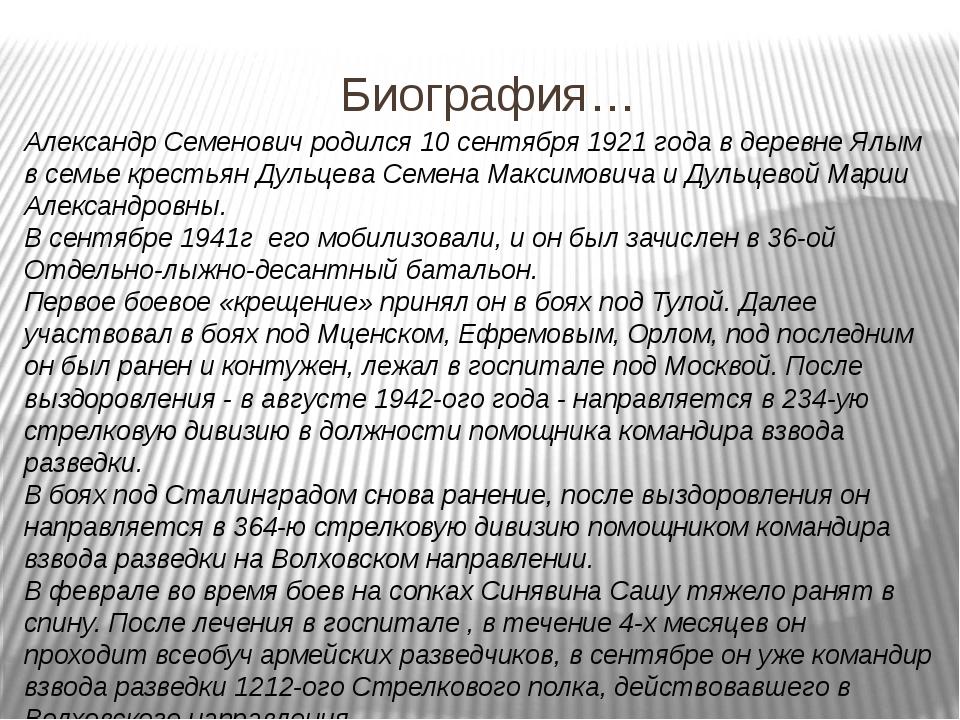 Биография… Александр Семенович родился 10 сентября 1921 года в деревне Ялым в...