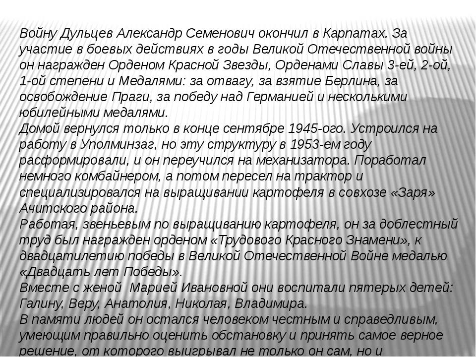 Войну Дульцев Александр Семенович окончил в Карпатах. За участие в боевых дей...