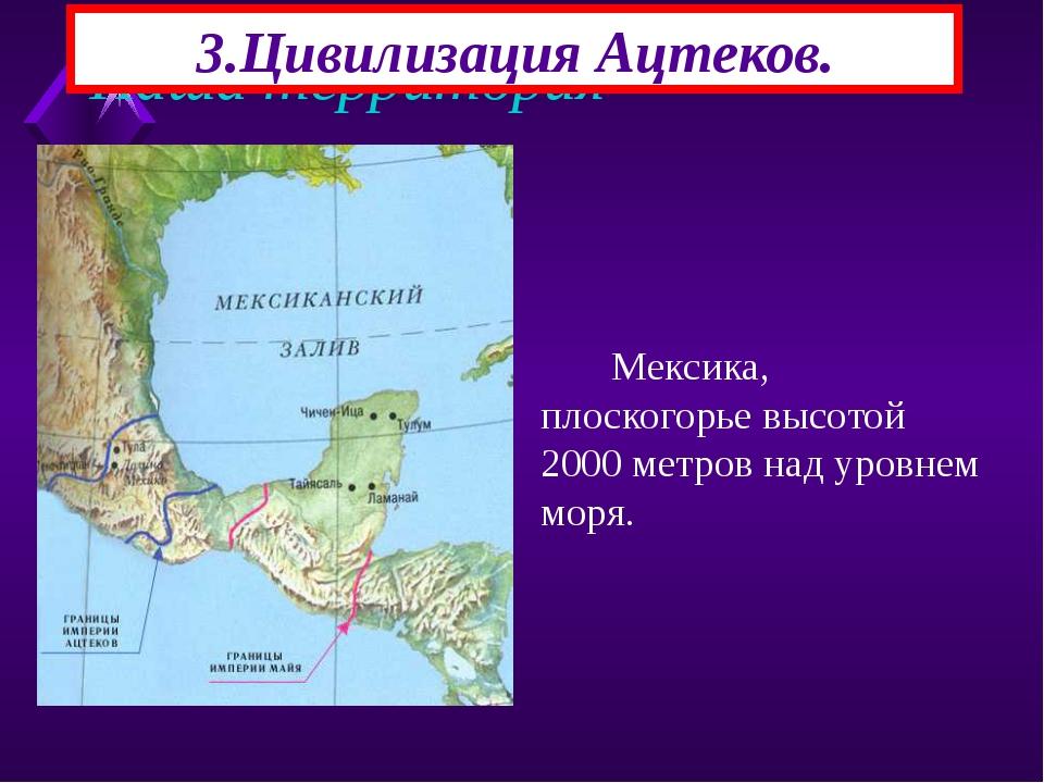 Наша территория Мексика, плоскогорье высотой 2000 метров над уровнем моря. 3....