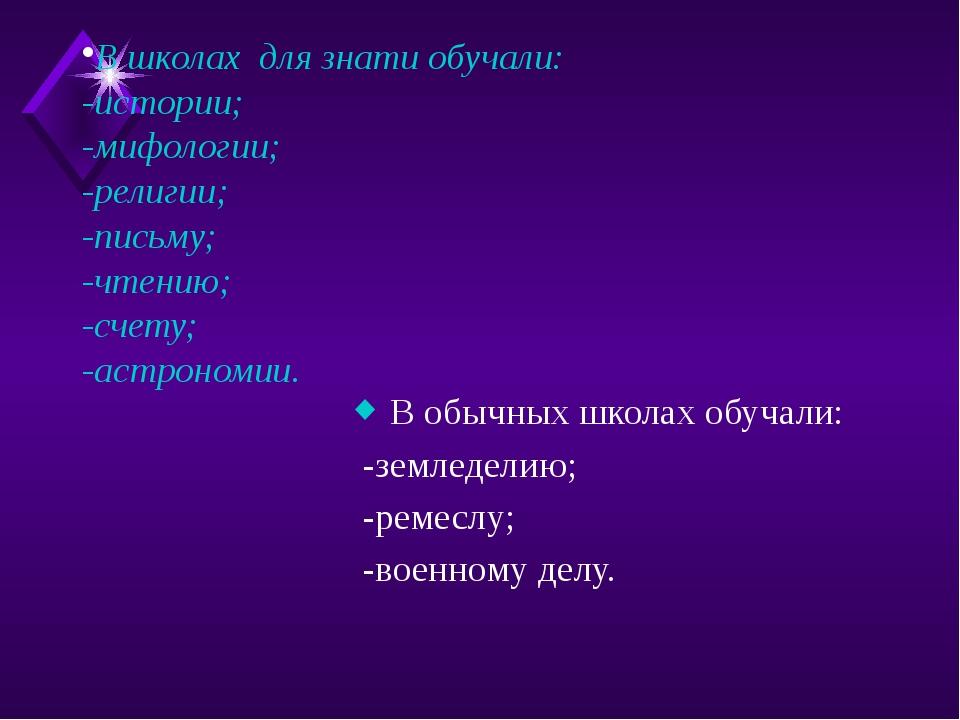 В школах для знати обучали: -истории; -мифологии; -религии; -письму; -чтению;...