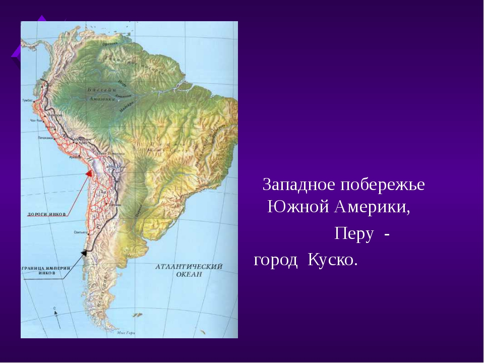Западное побережье Южной Америки, Перу - город Куско.