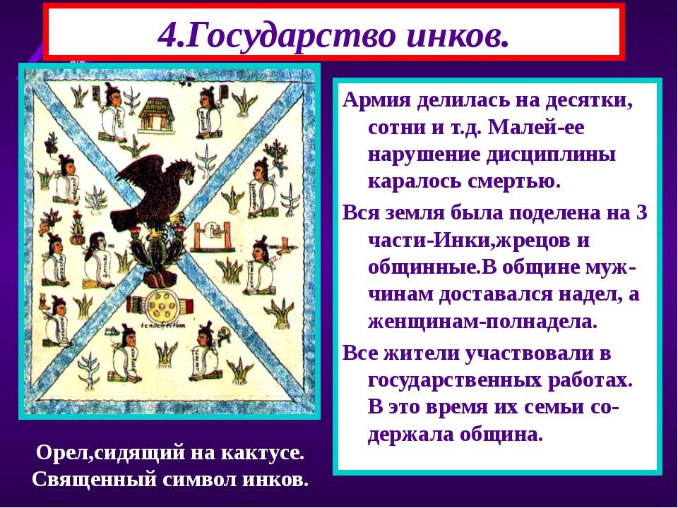4.Государство инков. Армия делилась на десятки, сотни и т.д. Малей-ее нарушен...
